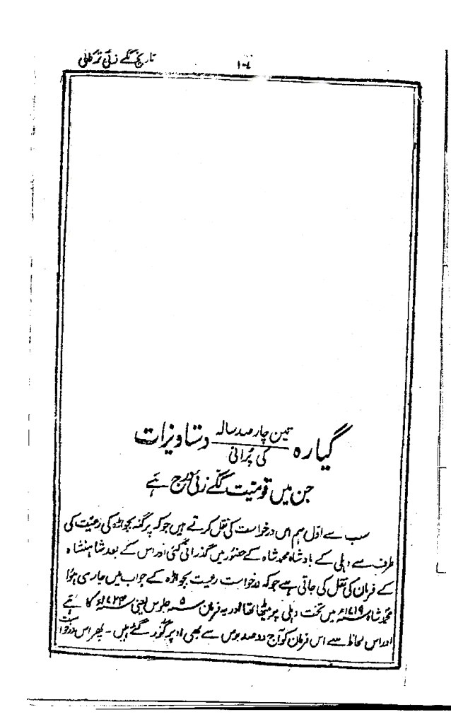Kakazai Afghan Pashtuns - Eleven 300-400 years old documents - From Hidayat-e-Afghani - Tareekh-e-Kakazai Tarkani - گیارہ تین، چار صد سالہ پرانی دستاویزات جن میں قومیّت کاکازئی درج ہے