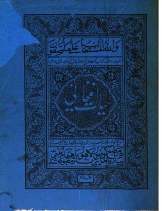 Kakazai (Loi Mamund) Pashtuns in Hayat-e-Afghan (حیاتِ افغانی) - by Muhammad Hayat Khan (محمد حیات خان) - (Originally Published 1867)
