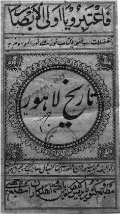 Tareekh-e-Lahore - by Kanhaiya Lall - Originally Published 1884