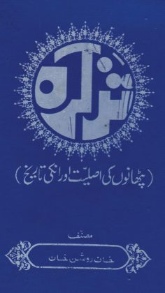 "Kakazai (Loi Mamund) Pashtuns' history as per ""Tazkira - Pathanon Ki Asliyat Aur Unki Tareekh"" - by Khan Roshan Khan (With notes) - Originally Published 1980 - کاکازئی (لوئی ماموند) پشتونوں کی تاریخ، خان روشن خان کی کتاب، تذکرہ - پٹھانوں کی اصلیّت اور انکی تاریخ، کے مُطابق - حواشی کے ساتھ"